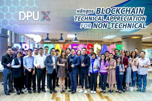 Blockchain For Non Tech